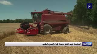 الحكومة تعيد النظر بسعر القمح والشعير - (26-7-2018)