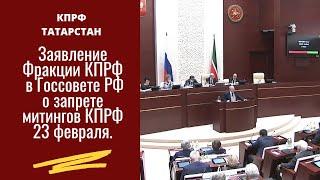 Заявление Фракции КПРФ в Госсовете РТ о запрете митингов КПРФ 23 февраля.