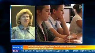 """Всероссийский открытый урок """"Права человека"""" проходит по всей стране"""