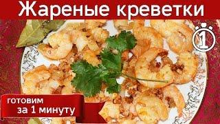 Креветки с луком и чесноком. Как похудеть! Стол на Новый год. Постная еда.