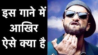 Asli Hip Hop| रैपर बने रणवीर सिंह ने गाया 'असली हिप हॉप', इस दिन रिलीज होगा 'गली ब्वॉय' का ट्रेलर |