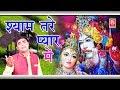 Download ब्रज के रसिया भजन | Shyam Tere Pyar Mein | श्याम तेरे प्यार में | Ramdhan | Rathor Cassettes MP3 song and Music Video