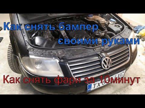 Как снять бампер Фольксваген Пассат Б5 // Как снять фары VW Passat B5+