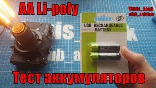 Обзор пальчиковых AA аккумуляторов Li polymer 1 5 v 1250ma + тест  ёмкости !