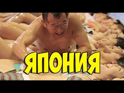 Самые дикие японские телешоу! Что вытворяют японцы по телику...
