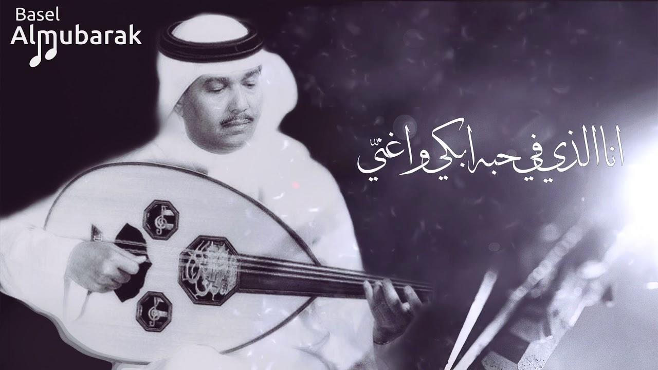 محمد عبده انا الذي في حبه أبكي و اغني آواه Hq Youtube