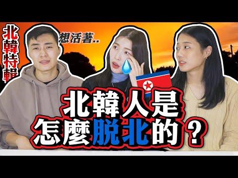 脫北費用多少錢?脫北後卻對韓國失望?北韓人的脫北故事【北韓系列🇰🇵#1】|韓勾ㄟ金針菇 찐쩐꾸