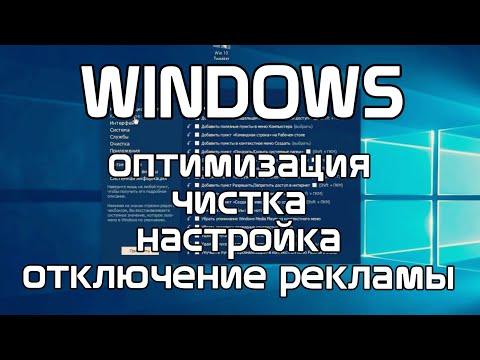 Самая полезная программа для Windows. Оптимизация, чистка, скорость, отключение рекламы