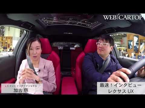 【ムービー】大ヒット間違いなし! レクサスの小型SUV「UX」のディテールをチェック