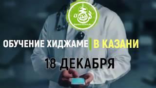 Приглашение на обучение хиджаме в Казани. Начало 18 декабря