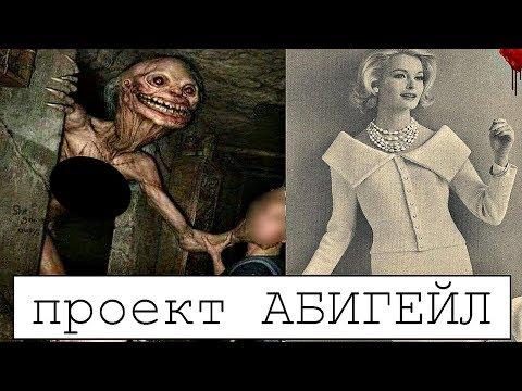 ЖУТКИЙ ЭКСПЕРИМЕНТ ЗОНЫ 51 'ABIGAIL' - Видео онлайн
