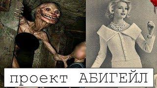 """ЖУТКИЙ ЭКСПЕРИМЕНТ ЗОНЫ 51 """"ABIGAIL"""""""