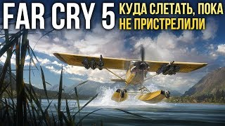 FAR CRY 5: Куда слетать, пока не пристрелили