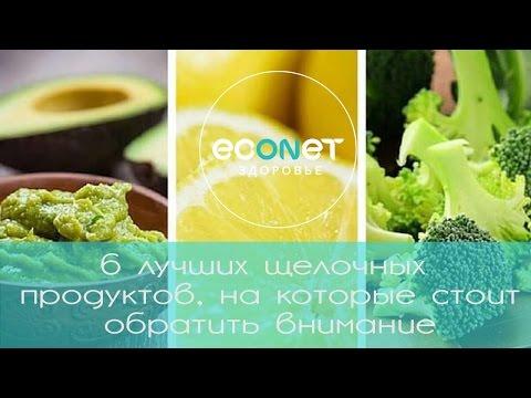 6 лучших щелочных продуктов, на которые стоит обратить внимание | ECONET.RU