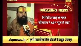 निर्मोही अखाड़ा ने कहा, 'हिंदू और मुसलमान दोनों चाहते हैं राम मंदिर बने' | ABP News Hindi