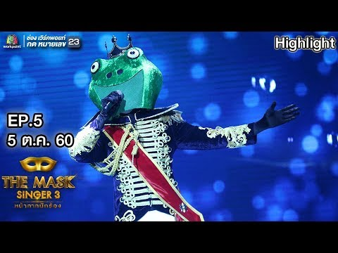 Man In The Mirror - หน้ากากเจ้าชายกบ | The Mask Singer 3