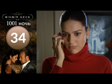 1001 тысяча и одна ночь, 44 серия Турецкий сериал