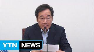 """이낙연 """"검찰개혁, 행동·문화로 이어져야"""" / YTN"""