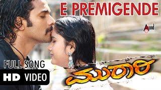murari-ee-premigande-feat-ugramm-murali-rashmi-new-kannada-full-song