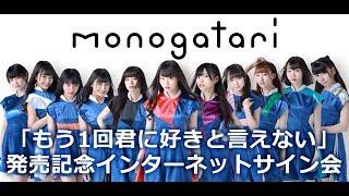 【8/24】 monogatari ニューシングル「もう1回君に好きと言えない」の発...