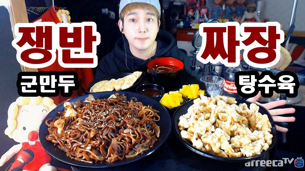 해물쟁반짜장 탕수육 군만두 먹방 중국집 배달★깐따삐야 Seafood Jjajangmyun Mukbang