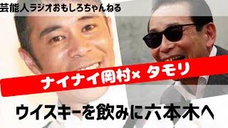 芸能人ラジオ おもしろチャンネル ナインティナイン岡村隆史、タモリと...