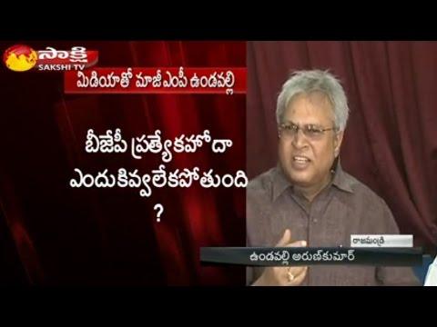 Undavalli Arun Kumar Press Meet Govt. Non-committal on Special Status for AP