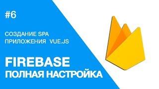 Vue.js - Создание веб-приложения - Настройка firebase. Регистрация, аутентификация, Database