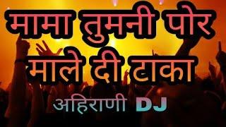 Mama tumi por male de taka   मामा तुनी पोर माले दी टाका   DJ khandesh MP3