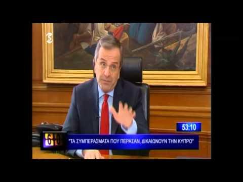 Πρωθυπουργός Ελλάδας Αντώνης Σαμαράς 1