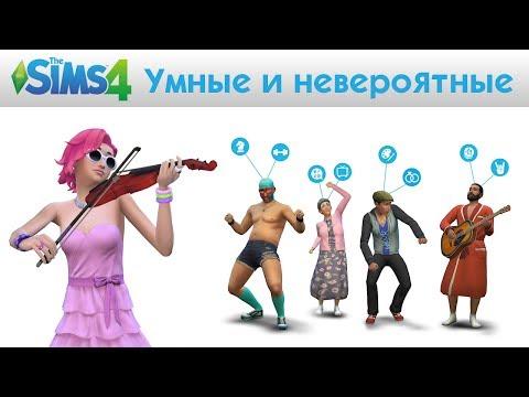 Всё для The Sims 4 прически и одежда, симсы и города