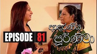 Adaraniya Purnima | Episode 81  ආදරණීය පූර්ණිමා Thumbnail