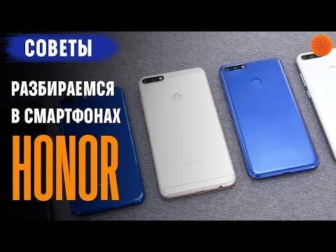 HONOR: разбираемся в линейке смартфонов
