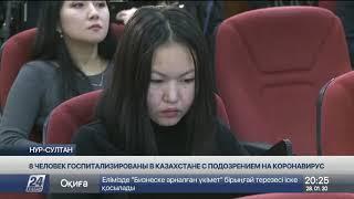 8 человек госпитализированы в Казахстане с подозрением на коронавирус