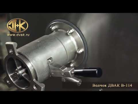 Волчок ДВАК В-114