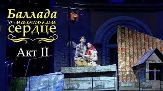 """Мюзикл """"Баллада о маленьком сердце"""" (2 акт)"""