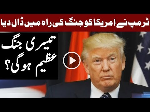Donald Trump recklessness could start World War III - Headlines 12 AM - 10 October 2017 - Dunya News