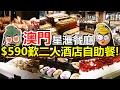 [Poor travel澳門] 星滙餐廳 $590歎二人酒店自助餐!新濠影滙酒店 Macao Travel Vlog 2017