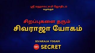 சிறப்புகளை தரும் சிவராஜயோகம் Sivaraja Yogam | 100% Secret | Sri Mahalakshmi Jothidam