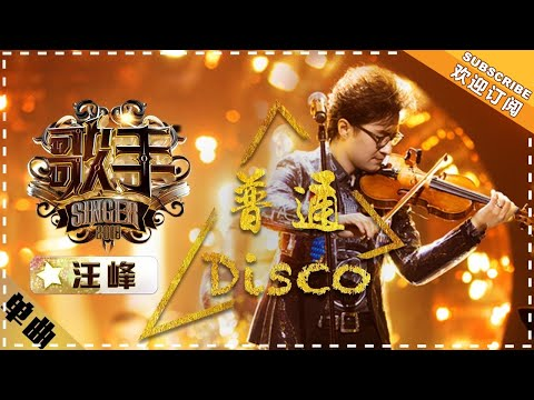 Wang Feng - Normal Disco《普通Disco》