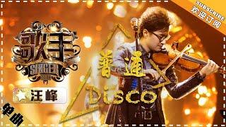 汪峰《普通Disco》 - 《歌手2018》第2期 单曲纯享版 Singer2018【歌手官方频道】 thumbnail