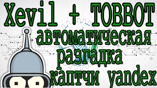 XEvil + TOBBOT | Парсим поисковую выдачу Yandex, распознаем каптчу автоматически и бесплатно