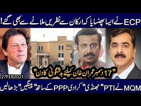 17 December aur Imran khan ka zawal ka safar.. yeh kahani kia hai? Exclusive Insight by Imdad Soomro