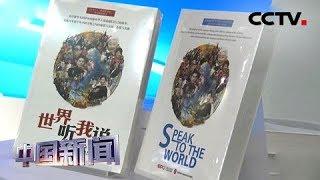 [中国新闻]《世界听我说》中英文版图书首发 以书为媒 向世界讲好中国故事 | CCTV中文国际