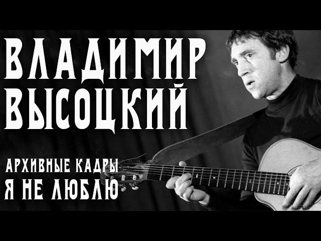 Владимир Высоцкий - Я не люблю (Нет, ребята, всё не так... Часть первая)