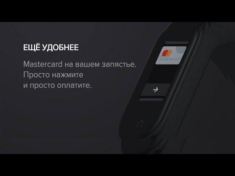В России стартует продажа Mi Band 4 C NFC !