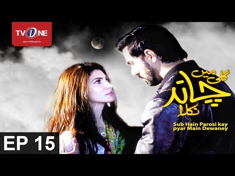 Gali Mein Chand Nikla - Episode 15 - TV One Drama - 1st September 2017
