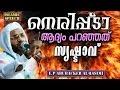 നെരിപ്പ് ടാ  ആദ്യം പറഞ്ഞത് സൃഷ്ടാവ് Islamic Speech In Malayalam | E P Abubacker Al Qasimi New Speech video