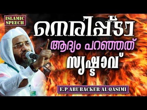 നെരിപ്പ് ടാ  ആദ്യം പറഞ്ഞത് സൃഷ്ടാവ് Islamic Speech In Malayalam | E P Abubacker Al Qasimi New Speech