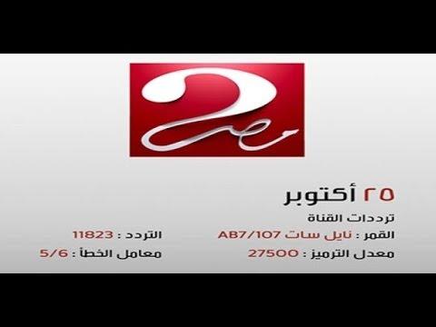 تردد قناة ام بي سي مصر 2 بعد التغير 2016 علي النايل سات Youtube